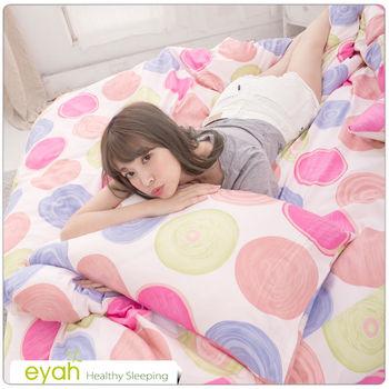 【eyah】單人二件式精梳純棉床包枕套組-LV棒棒糖-粉
