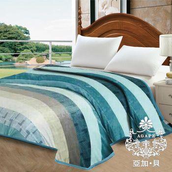 AGAPE亞加‧貝【休閒假日】法蘭絨加厚包邊多用途暖暖毯