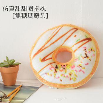 【幸福好物】仿真甜甜圈抱枕-焦糖瑪奇朵