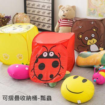 【幸福好物】方形便利收納桶-瓢蟲