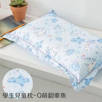 【幸福好物】100%純棉舒適學生兒童枕-Q萌翻車魚