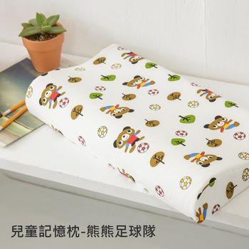 【幸福好物】100%純棉舒適兒童記憶枕-熊熊足球隊