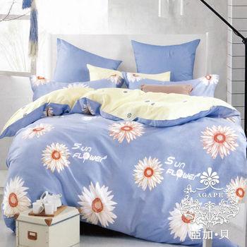 【AGAPE亞加‧貝】《MIT台灣製-向日花葵》100%精梳純棉標準單人(4.5x6.5尺)薄被套單件