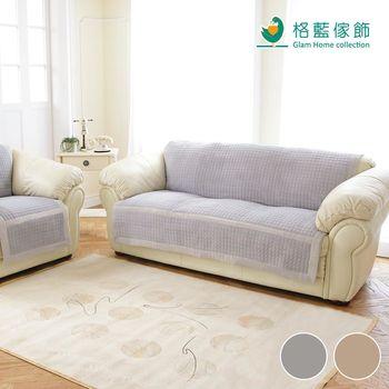 【格藍傢飾】格絨舒柔沙發墊-2人(兩色可選)
