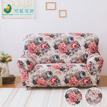 【格藍傢飾】富貴滿堂韓國絨彈性沙發套1人座(二款任選)