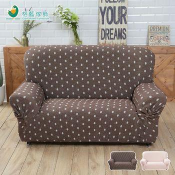 【格藍傢飾】歐利彈性沙發套1人座(兩色可選)