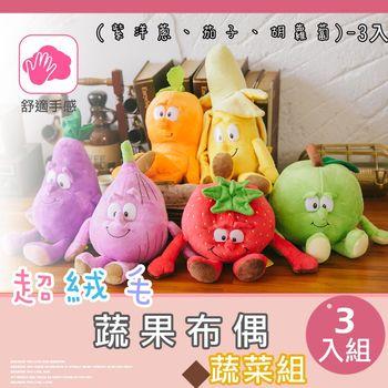 絨毛蔬果布偶-蔬菜組-(紫洋蔥、茄子、胡蘿蔔)-3入