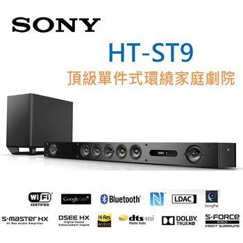 SONY 旗艦 HT-ST9 單件式 4K 環繞家庭劇院
