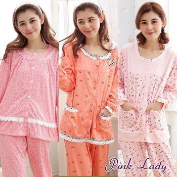 【PINK LADY】寬鬆居家舒適棉柔長袖成套睡衣褲2629+1631+2620(3件組)