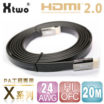 Xtwo  X系列 PA工程專用 HDMI 2.0 3D/4K影音傳輸線 (20M)