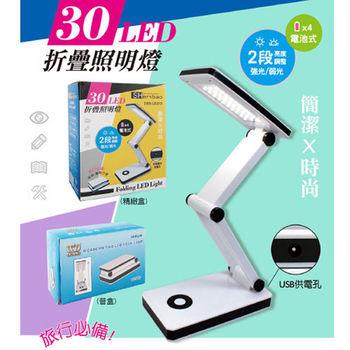 【AKWATEK】30LED折疊照明燈DSB-LED1X