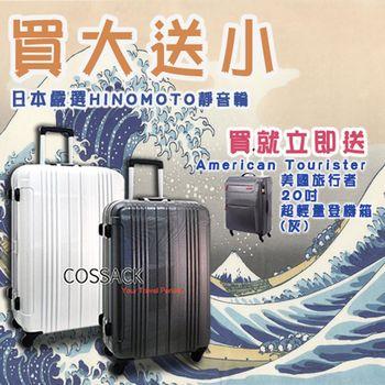 COSSACK 經典珍藏 超輕量 亮面 靜音輪 29吋 鋁框 行李箱/拉桿箱/旅行箱 2016(買箱送箱)