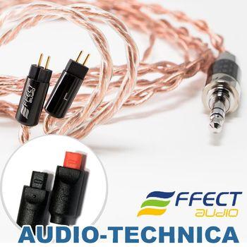 Effect Audio ARES II單結晶無氧純銅 鐵三角ATH 耳機升級線