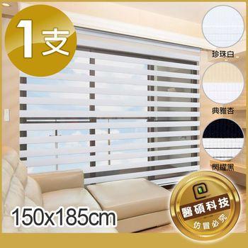 【加點】時尚科技 調光簾 斑馬紋 捲簾 遮光窗簾 可DIY搖控電動安全無線 台灣製 150*185cm