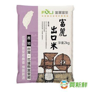 【買新鮮】富麗出口米淨重淨重2公斤/包(3包/組)
