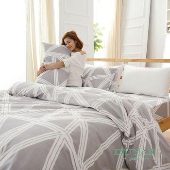 DUYAN《酷淨風尚》天然嚴選純棉雙人舖棉兩用被套(6x7尺)