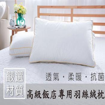 LunaVita 高級飯店專用羽絲絨枕-兩入