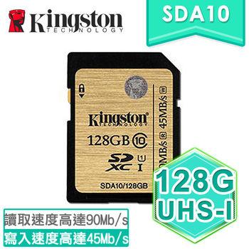 Kingston 金士頓 128G SDXC UHS-I (C10) 記憶卡(SDA10/128GB)