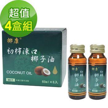 【椰康】初榨冷壓漱口椰子油X4盒組(6入/盒)