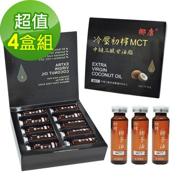 【椰康】初榨MCT冷壓特級椰子油精裝禮盒x4盒組(10入/盒)