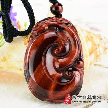 【東方翡翠寶石】如意帶招財貔貅(招財如意)紅虎眼石玉墜墜子(雕工細緻)LU129