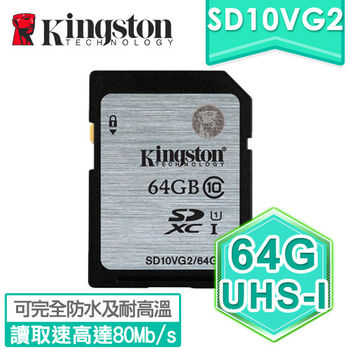 Kingston 金士頓 64G SDXC UHS-I C10 記憶卡(SD10VG2/64GBFR)