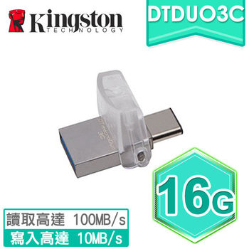 Kingston 金士頓 DTDUO3C 16G USB3.1 OTG 隨身碟