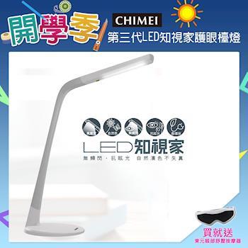 【CHIMEI奇美】第三代LED知視家護眼檯燈CE6-10C1(白色)