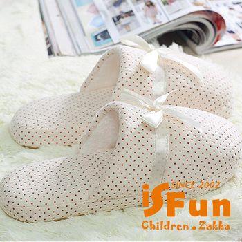 【iSFun】緞帶點點*保暖室內拖鞋/米白