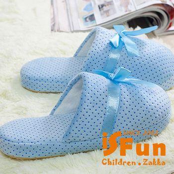 【iSFun】緞帶點點*保暖室內拖鞋/藍/38/39