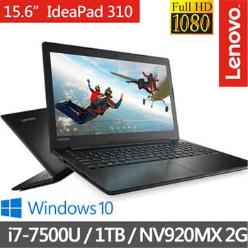 Lenovo 聯想 Ideapad 310 80TV00RGTW 15.6吋FHD i7-7500U MV 920MX 2G獨顯 1T大容量效能筆電