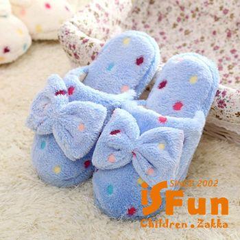【iSFun】繽紛點點*毛絨保暖室內拖鞋/藍/40/41