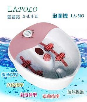 LAPOLO泡腳機LA-303