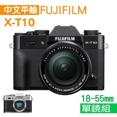 FUJIFILM富士 X-T10+XF 18-55mm 單鏡組*(中文平輸)-銀色