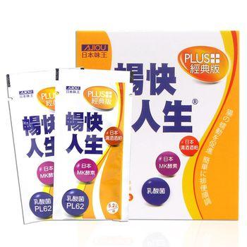 【日本味王】暢快人生PLUS經典版x5盒(10包/盒*4盒+10包/盒*1盒)