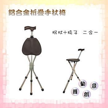 柺杖與椅子的完美結合