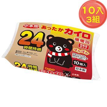 小本熊手握式暖暖包(10入裝)X3組