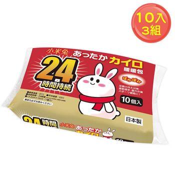 小米兔手握式暖暖包(10入裝)X3組