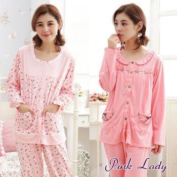 【PINK LADY】寬鬆居家舒適棉柔長袖成套睡衣褲2620+2628(2件組)