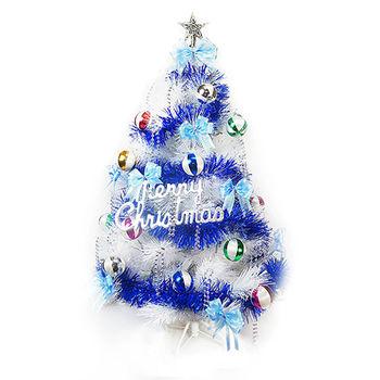 (預購3-5天出貨)台灣製4尺(120cm)特級白色松針葉聖誕樹 (繽紛馬卡龍藍銀色系)(不含燈)