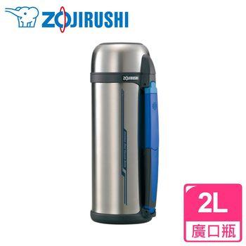 ZOJIRUSHI 象印 不銹鋼真空保溫瓶(2000ml) SF-CC20