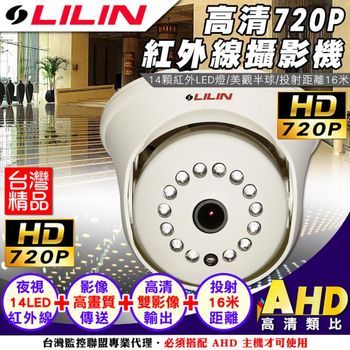 【KINGNET】ILIN 台灣監控大廠 AHD720P 高畫質雙影像輸出 OSD介面 紅外線14顆夜視燈 不延遲高畫質傳輸 CCTV 監視器