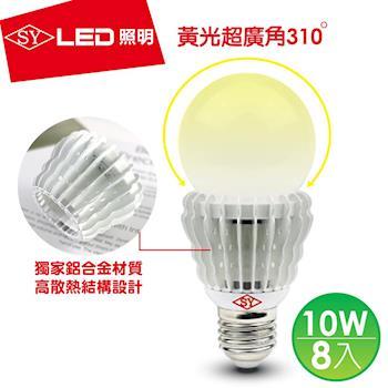 【SY聲億】超廣角 LED 10W 燈泡 (8入組)黃光