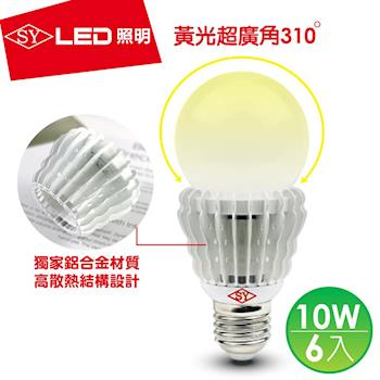 【SY聲億】超廣角 LED 10W 燈泡 (6入組)黃光