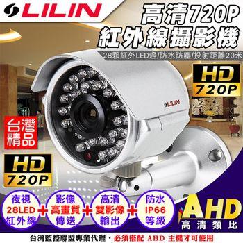 【KINGNET】高畫質雙影像輸出 OSD介面 台灣監控大廠 AHD720P 紅外線28顆夜視燈 不延遲高畫質傳輸
