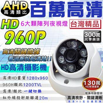 【KINGNET】AHD高清類比 百萬高清960P陣列式攝影機 6大陣列夜視燈 台灣精品 支援AHD高清/960H類比 一鍵切換