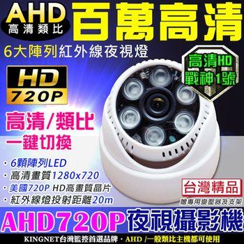 【KINGNET】AHD720P高清6大夜視燈攝影鏡頭 AHD格式 美國原裝晶片 日夜間清晰錄影 百萬鏡頭 室內美型機 一鍵切換