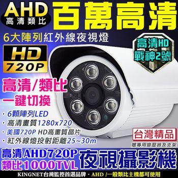 【KINGNET】AHD720P高清4大夜視燈攝影鏡頭 AHD格式 美國原裝晶片 日夜間清晰錄影 百萬鏡頭 室外槍型 一鍵切換