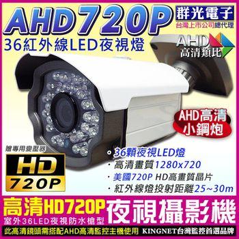 【KINGNET】AHD 720P 百萬畫素鏡頭36顆燈紅外線夜視監視器攝影機 群光電子總代理