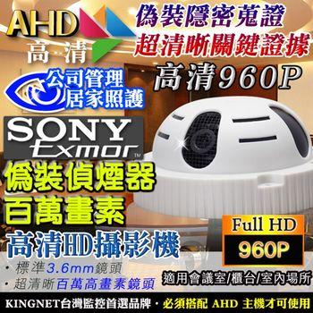 【KINGNET】最夯!!SONY晶片 960P偽裝偵煙器 攝影機 監視器 AHD DVR 主機 隱密蒐證 證據 小偷 公司管理 惡鄰 外傭
